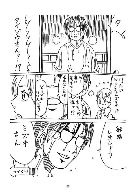 タイゾウ2_062