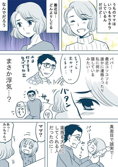 ひとの気持ちがみえるみぃちゃん_002
