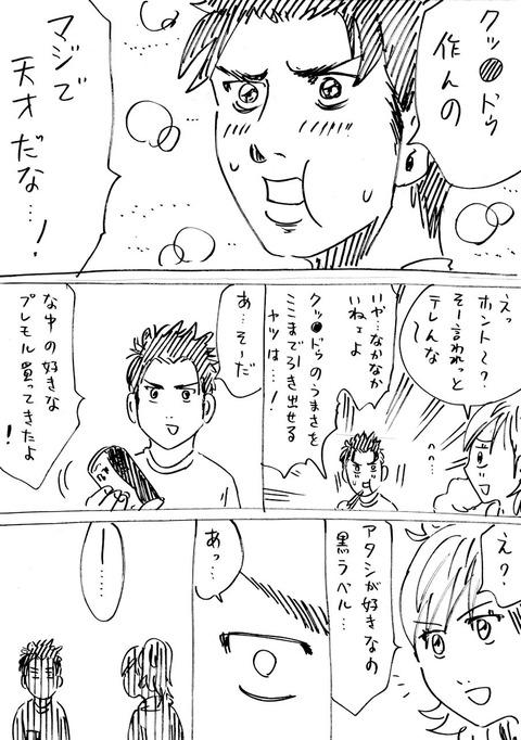 ほめあうふうふ1 (2)