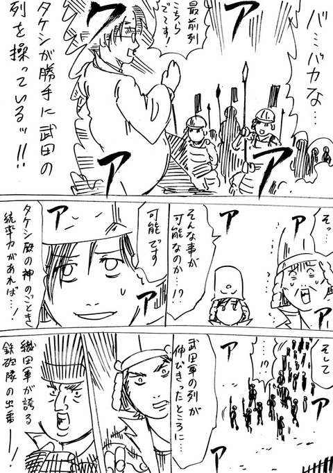 戦国コミケ36話 (3)