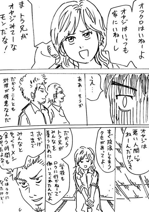 連れ子13 (2)