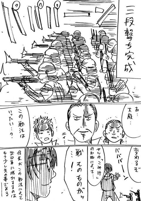 戦国コミケ20話 (4)