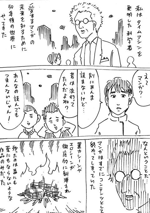 50年漫画 (1)