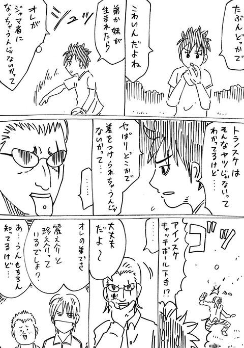 連れ子40 (2)
