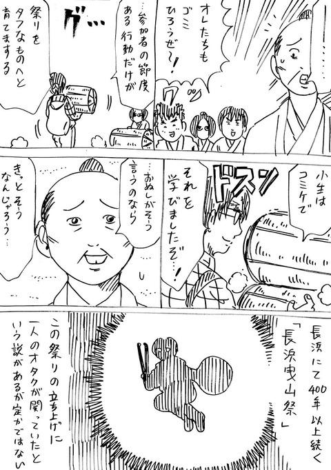 戦国コミケ 40話 (4)