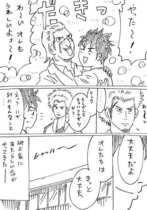 連れ子36 (7)
