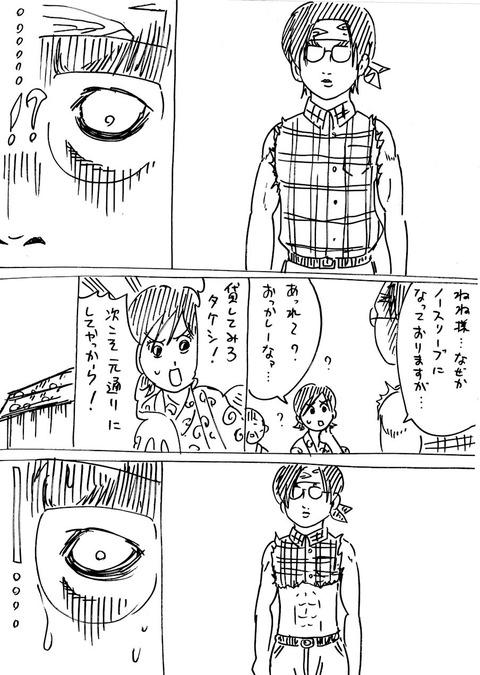 戦国コミケ39話 (2)