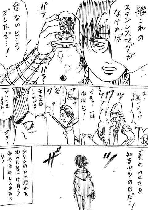 戦国コミケ48話 (4)