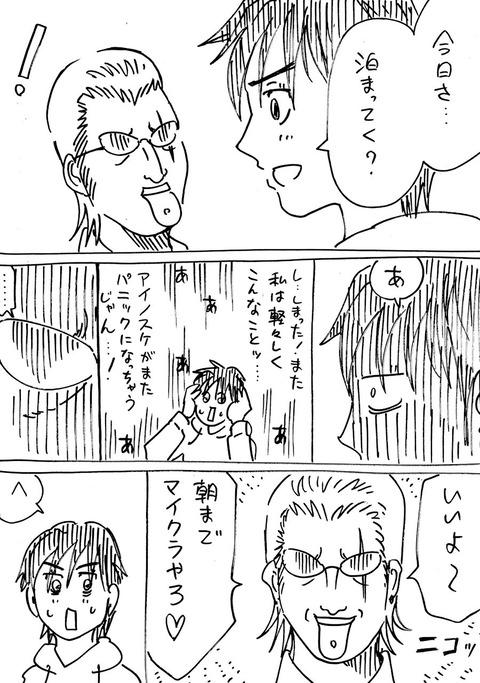 彼氏2 (1)