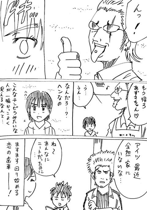 保育士8 (4)
