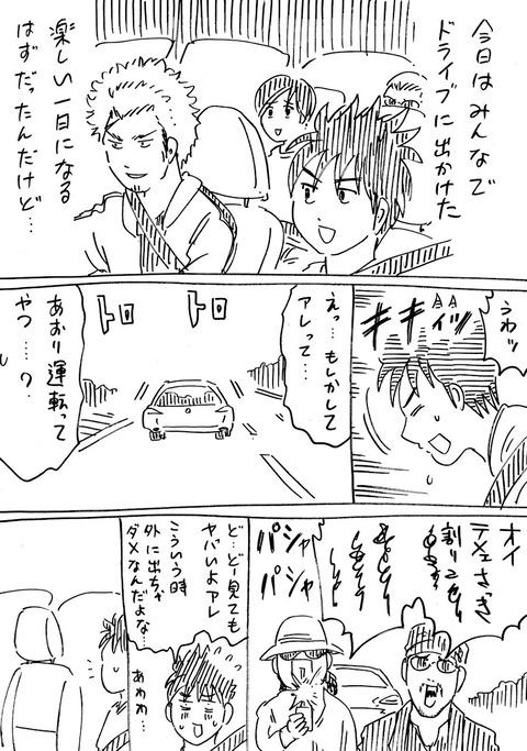 連れ子43 (1)