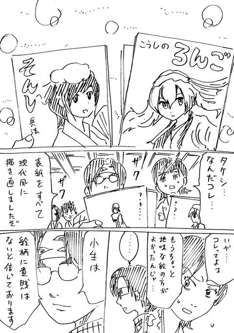 戦国コミケ38話 (3)
