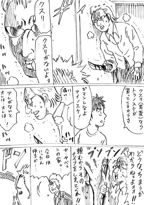 連れ子9) (3)