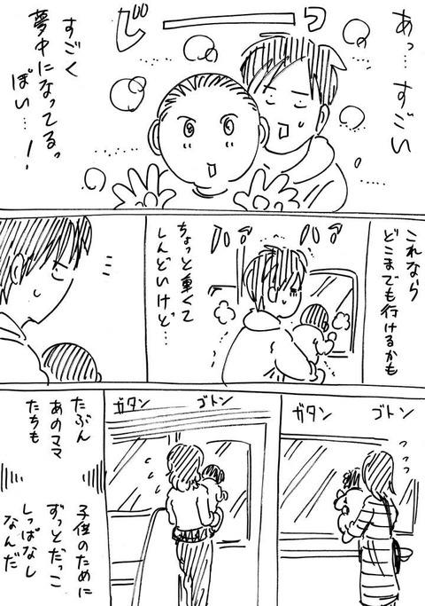 シングル4 (3)