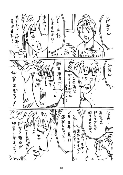 Twitterまとめ2_080