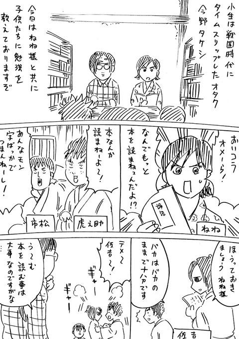 戦国コミケ38話 (1)