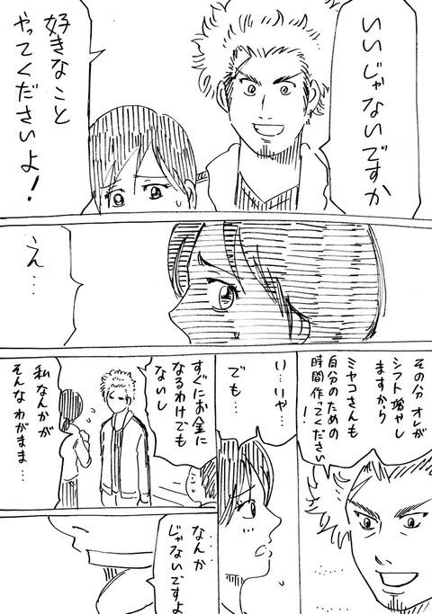 連れ子30 (3)