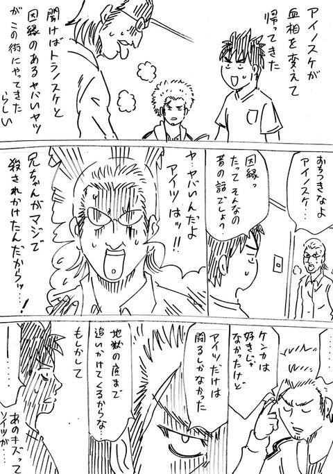 連れ子 47 (1)
