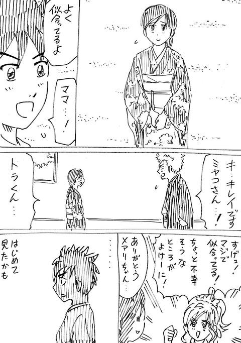 連れ子20 (3)