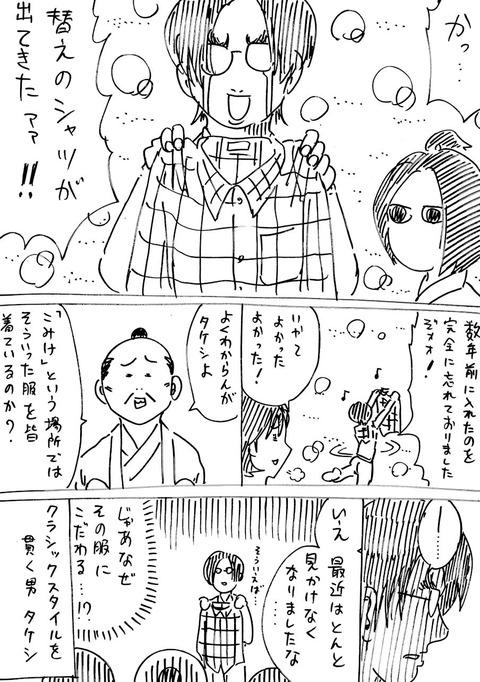 戦国コミケ39話 (4)