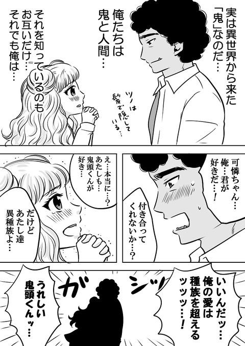 異種族恋愛_002