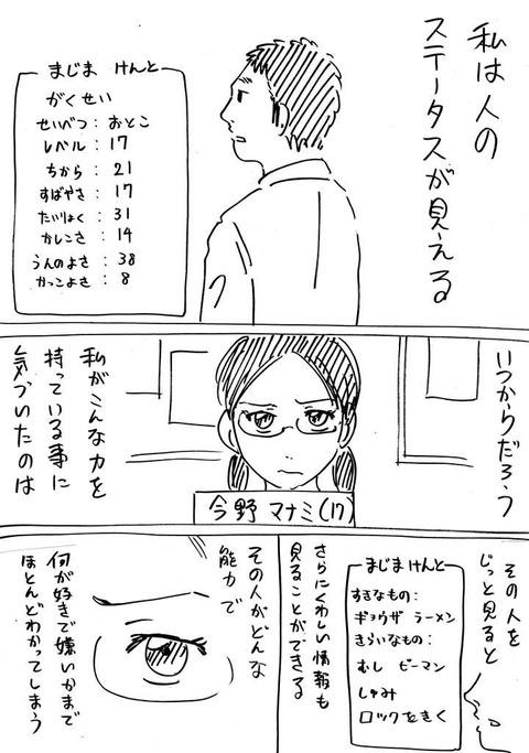 ステータス少女1 (1)