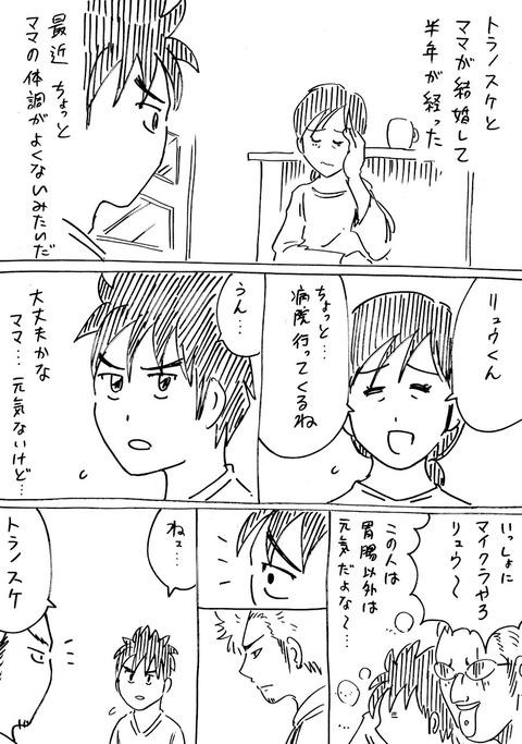 連れ子36 (1)