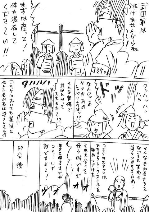 戦国コミケ35話 (3)
