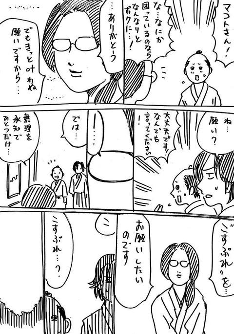真・幕末レキジョ1 (2)