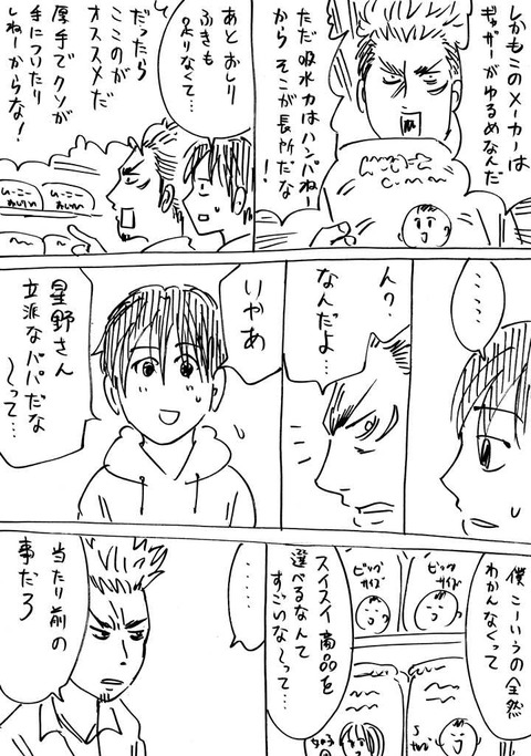 東京シングルファーザーズ2 (2)