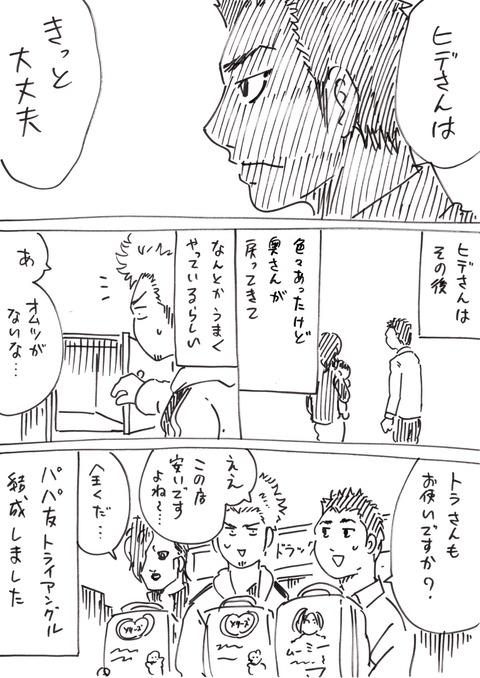 連れ子59 (4)