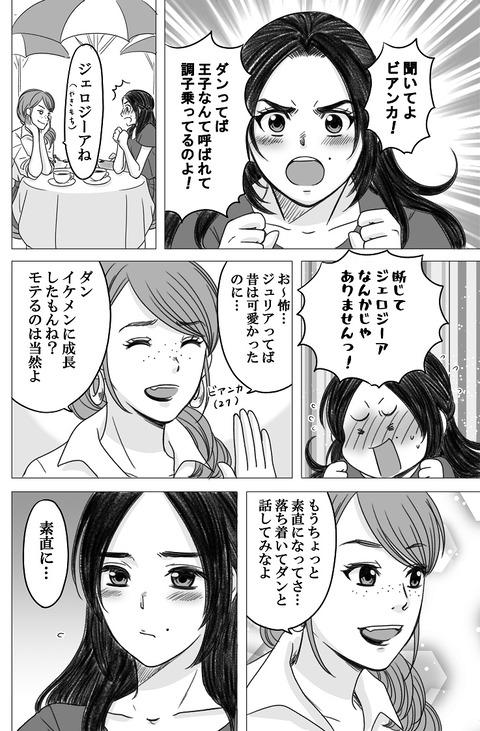 やせっぽちとふとっちょ ヤキモチ編_002