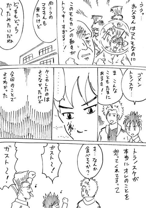 連れ子24 (4)