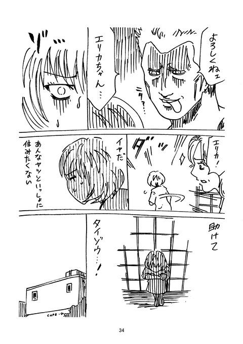 タイゾウ_034