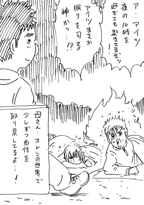 ぬるま湯異世界 (4)