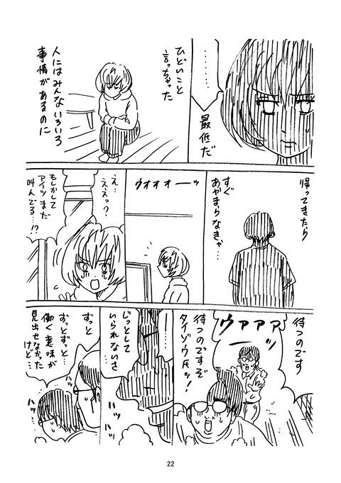 タイゾウ_022