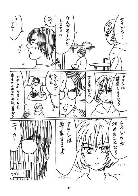 タイゾウ2_047