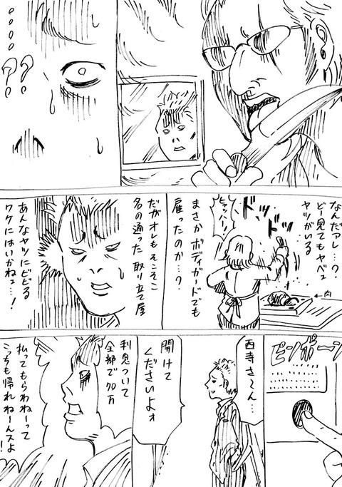 連れ子9) (2)