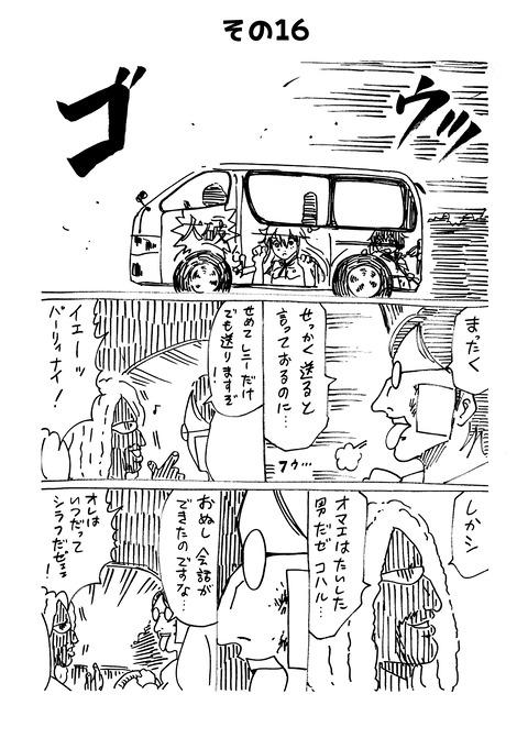コハル2_041