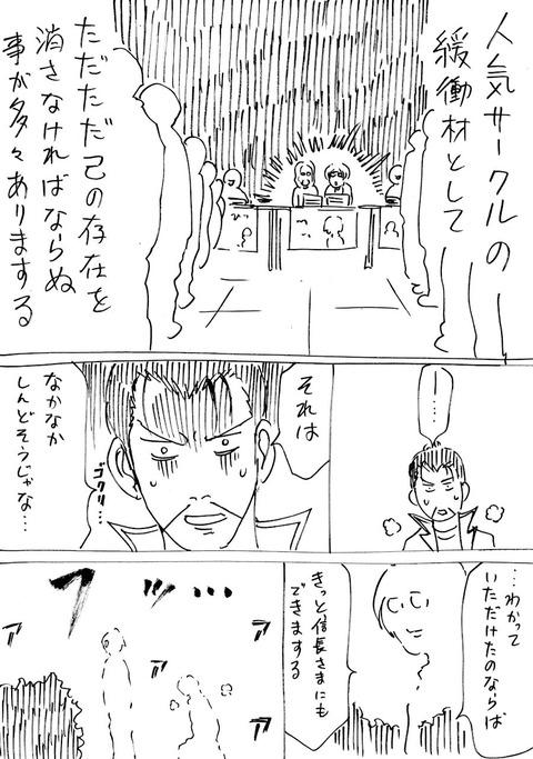 戦国コミケ 45話 (3)