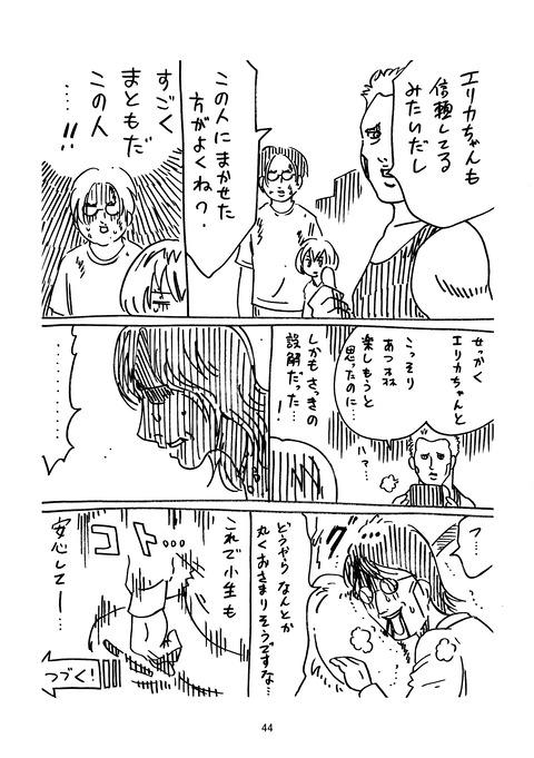 タイゾウ_044