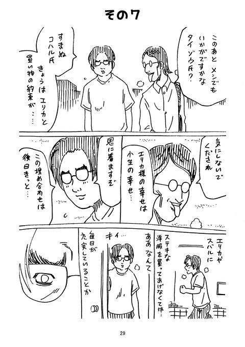 タイゾウ_029