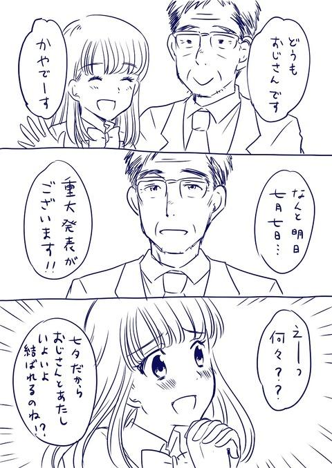おじさんと女子高生宣伝_001