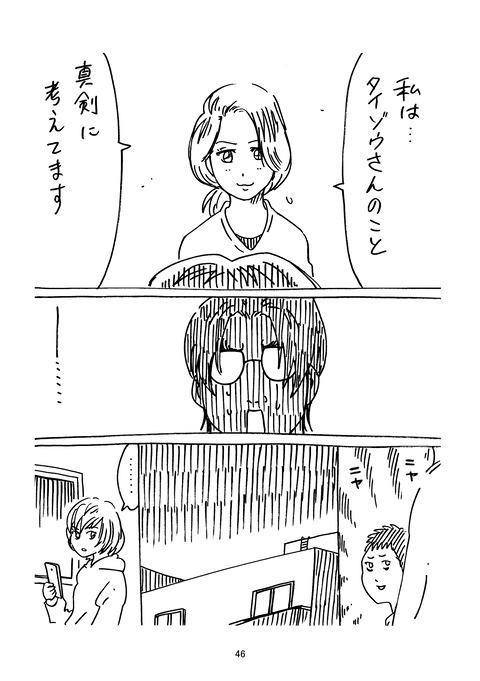 タイゾウ2_046