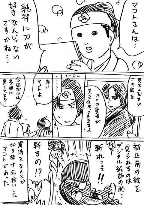 幕末レキジョ7 (3)