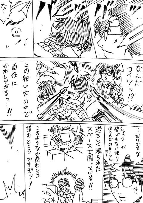 戦国コミケ 43話 (3)