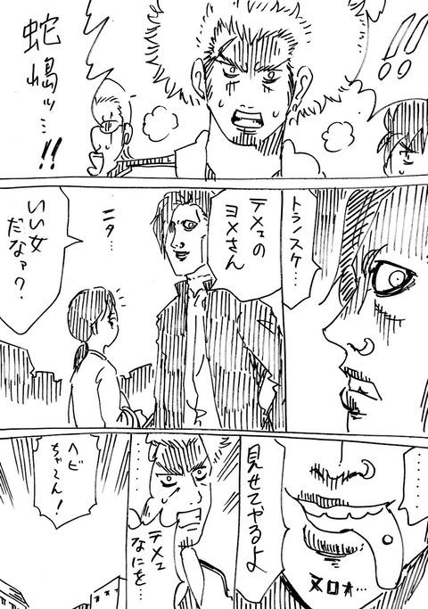 連れ子48 (1)