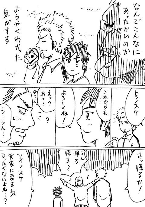 連れ子13 (4)