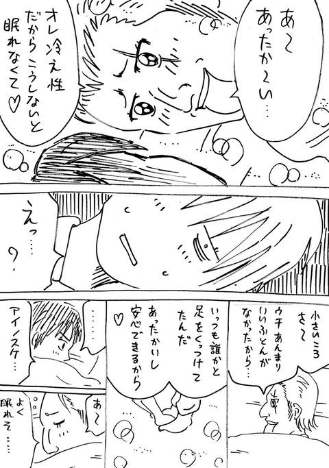 彼氏3(2)
