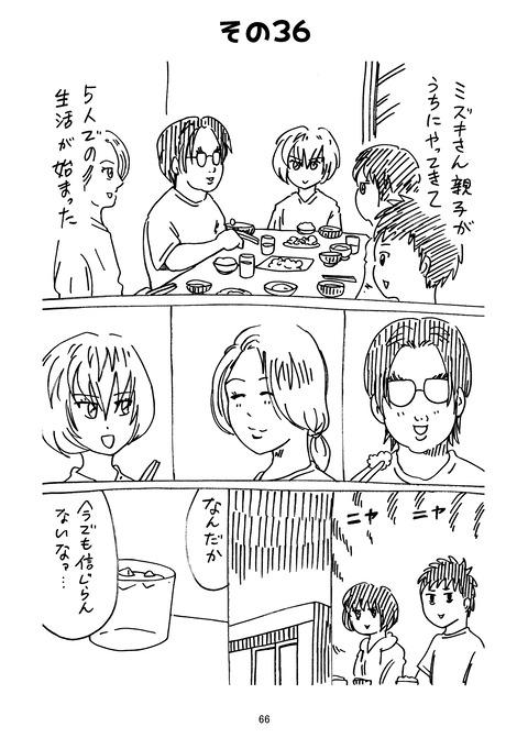 タイゾウ2_066
